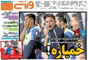 عکس/ روزنامه های ورزشی شنبه ۲۲ مهر