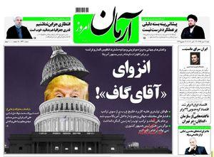 رسانههای ایرانی چه تحلیلی درباره اظهارات ترامپ دارند؟ +عکس