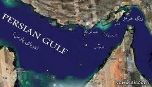 استفاده از «خلیج فارس» در اسناد وزارت خارجه انگلیس+عکس