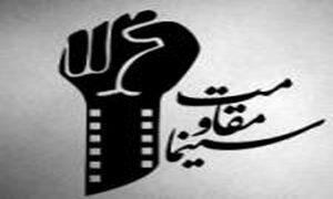 برگزاری جشنواره فیلمهای سینمایی مقاومت در آینده نزدیک در دمشق