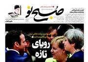 صفحه نخست روزنامههای دوشنبه 24 مهر