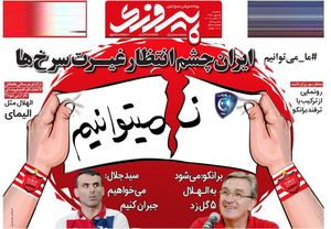 عکس/ روزنامه های ورزشی سه شنبه ۲۵ مهر