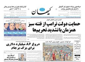 عکس/صفحه نخست روزنامههای سه شنبه۲۵ مهر