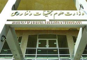 وزارت علوم همچنان در بن بست سیاسی کاری