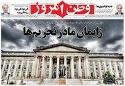 صفحه نخست روزنامههای چهارشنبه ۲۶ مهر