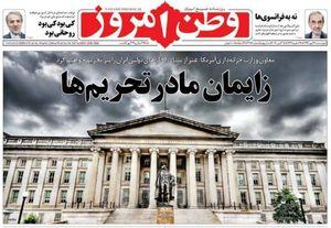 عکس/صفحه نخست روزنامههای چهارشنبه ۲۶ مهر