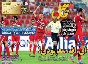 عکس/ روزنامه های ورزشی چهارشنبه 26 مهر