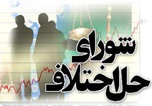 حقوق ناچیز اعضا شوراهای حل اختلاف
