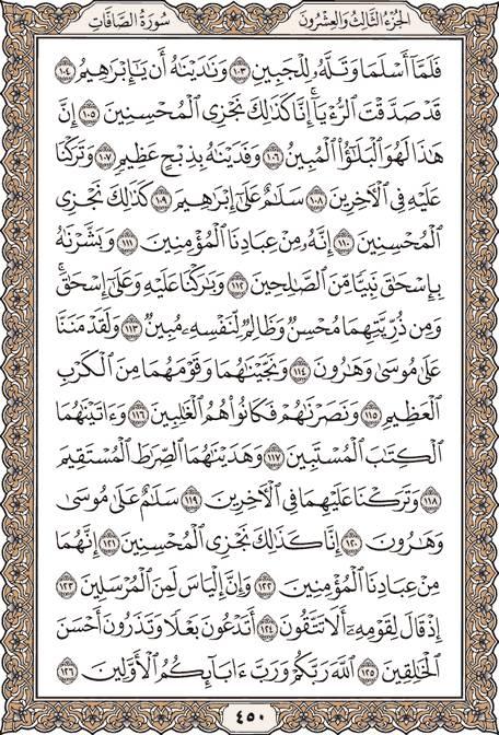 صبح خود را با قرآن آغاز کنید؛ صفحه 450+صوت