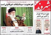 صفحه نخست روزنامه های پنجشنبه 27 مهر