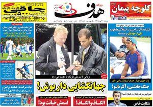 عکس/ روزنامه های ورزشی پنجشنبه 27 مهر