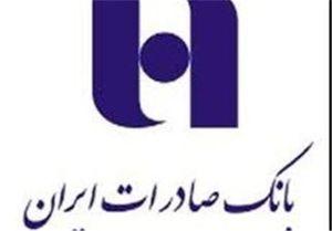بانک صادرات  نمایه