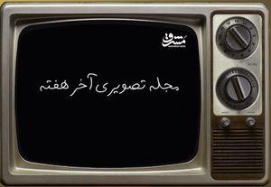 فیلم/ مروری بر مهمترین اتفاقات خبری در هفتهای که گذشت