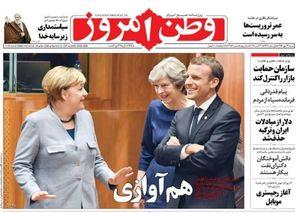 عکس/صفحه نخست روزنامههای شنبه ۲۹مهر