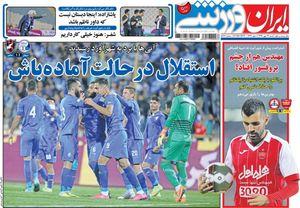 عکس/ روزنامه های ورزشی شنبه 29 مهر