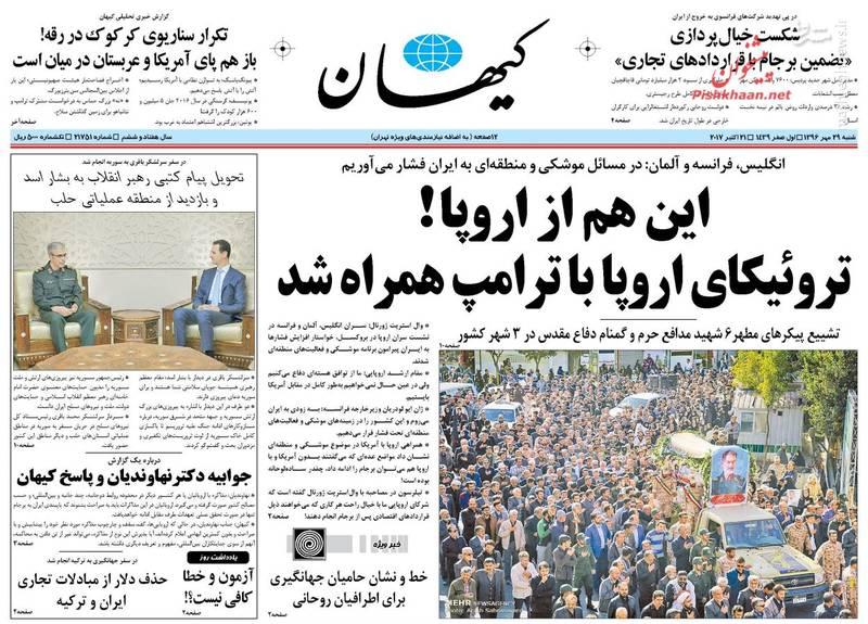 صفحه نخست روزنامههای شنبه ۲۹مهر