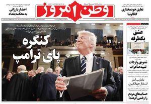 عکس/صفحه نخست روزنامههای یکشنبه ۳۰ مهر