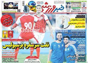 عکس/ روزنامه های ورزشی یکشنبه ۳۰ مهر