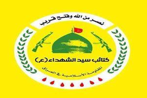 کتایب سید الشهداء