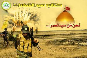 عراقیهایی که قول دادند انتقام شهید حججی را بگیرند/ از حمله موشکی به پایگاه نظامی آمریکا تا حفاظت از مسجد الأموی +عکس