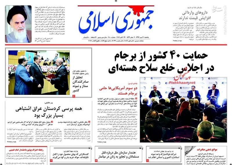 صفحه نخست روزنامههای یکشنبه ۳۰ مهر