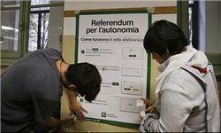 رای مردم ۲ منطقه در ایتالیا به خودمختاری