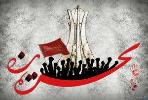 محاکمه غیرنظامیان در دادگاههای نظامی بحرین