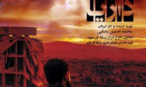 فیلم/ مستند «داریا»؛ روایت میدانی از جنایات داعش