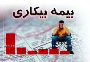 چند بیکار ایرانی بیمه بیکاری میگیرند؟