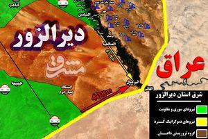 گام نخست برای رسیدن به مرزهای مشترک با عراق محکم برداشته شد/ نیروهای جبهه مقاومت به ۶۱ کیلومتری آخرین پایگاه داعش در سوریه رسیدند + نقشه میدانی
