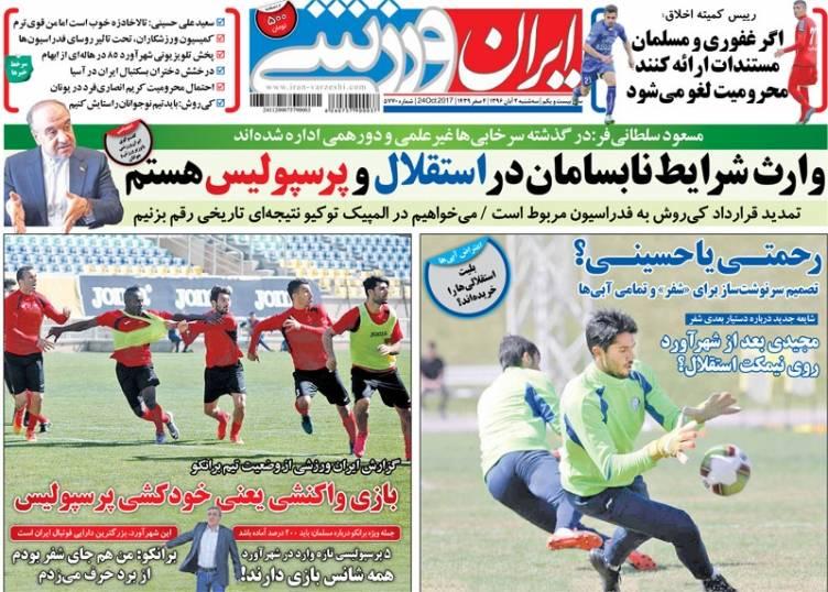 عکس/ روزنامه های ورزشی سه شنبه ۲ آبان