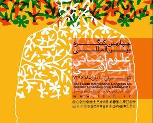 اختتامیه چهارمین کنگره علوم انسانی اسلامی فردا در قم برگزار میشود