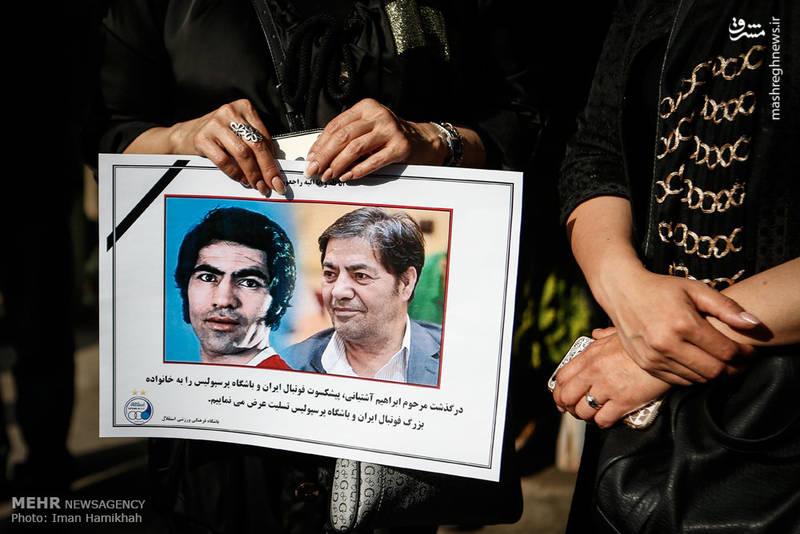 2090801 تشییع جنازه ابراهیم آشتیانی + تصاویر حضو چهره ها در تشییع جنازه ابراهیم آشتیانی