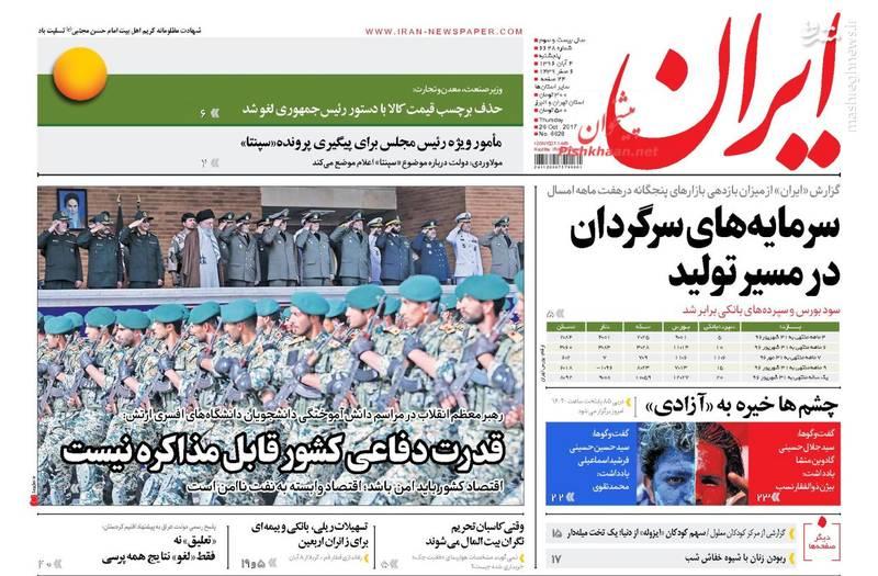 صفحه نخست روزنامههای پنجشنبه 4 آبان