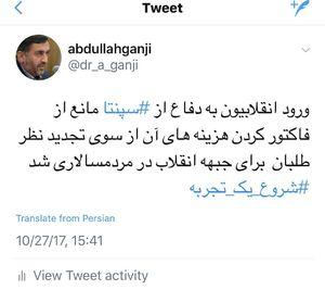 توئیت عبدالله گنجی درباره سپنتا
