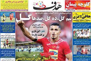 عکس/ روزنامه های ورزشی شنبه ۶ آبان