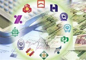 نظام بانکداری
