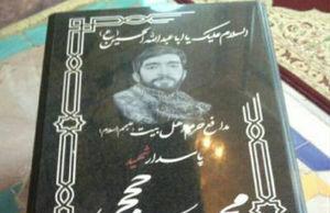 عکس/ سنگ نوشته مزار شهید حججی