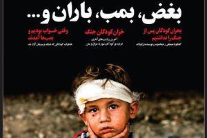 نگاهی به دنیای کودکانِ جنگزده در همشهری پایداری