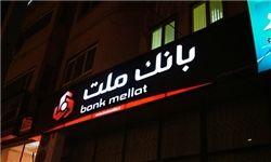 انتصاب یک نجومیبگیر در بانک ملت +جوابیه