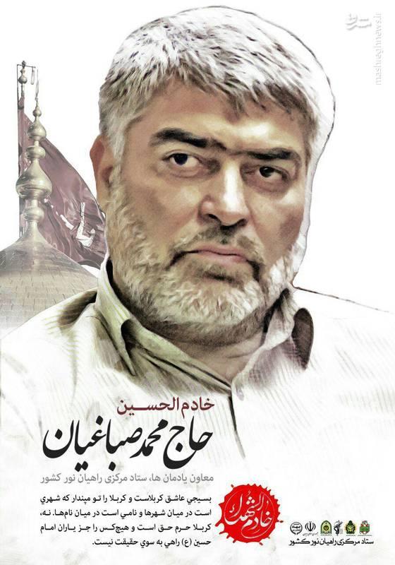 حاج اکبر صباغیان