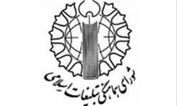 بیانیه شورای هماهنگی تبلیغات اسلامی به مناسبت یومالله ۱۳ آبان