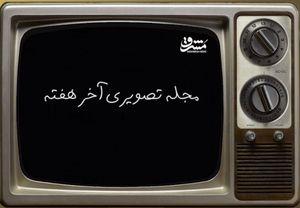 فیلم/ مروری بر مهمترین خبرها در هفتهای که گذشت