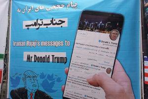 عکس/ پیام حججیهای ایران به ترامپ