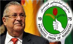 دفتر سیاسی حزب اتحادیه میهنی کردستان منحل شد