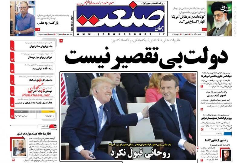 صفحه نخست روزنامههای شنبه ۱۳ آبان