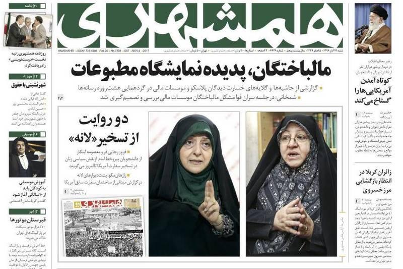 صفحه نخست روزنامههای شنبه ۱۳ آبان  - کراپشده