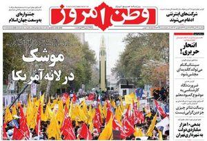 صفحه نخست روزنامههای یکشنبه ۱۴ آبان