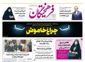 عکس/صفحه نخست روزنامههای یکشنبه ۱۴ آبان
