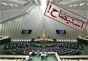آخرین وضعیت بررسی استیضاح دو وزیر در مجلس